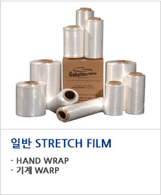 일반 STRETCH FILM