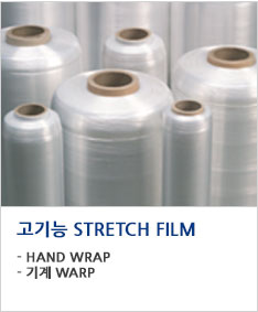 고기능 STRETCH FILM